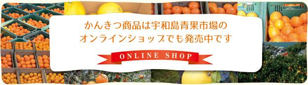 宇和島青果市場ヤフーショッピング