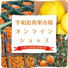 宇和島青果市場オンラインショップ